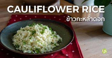 ข้าวกะหล่ำดอก เมนูแปลงร่างกะหล่ำดอกให้กลายเป็นข้าว
