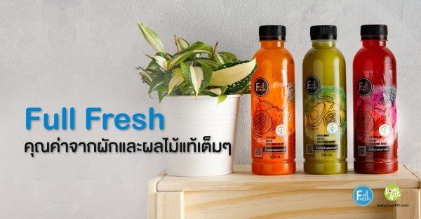 Full Fresh คุณค่าจากผักและผลไม้แท้เต็มๆ