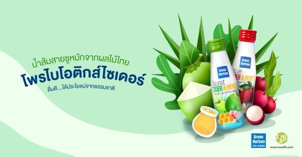 น้ำส้มสายชูหมักจากผลไม้ไทย โพรไบโอติกส์ไซเดอร์ ดื่มดีได้ประโยชน์จากธรรมชาติ