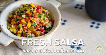 Fresh Salsa ยำมะเขือเทศสไตล์เม็กซิกัน