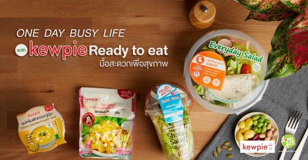 มื้อสะดวกเพื่อสุขภาพ One Day Busy Life with kewpie Ready to eat