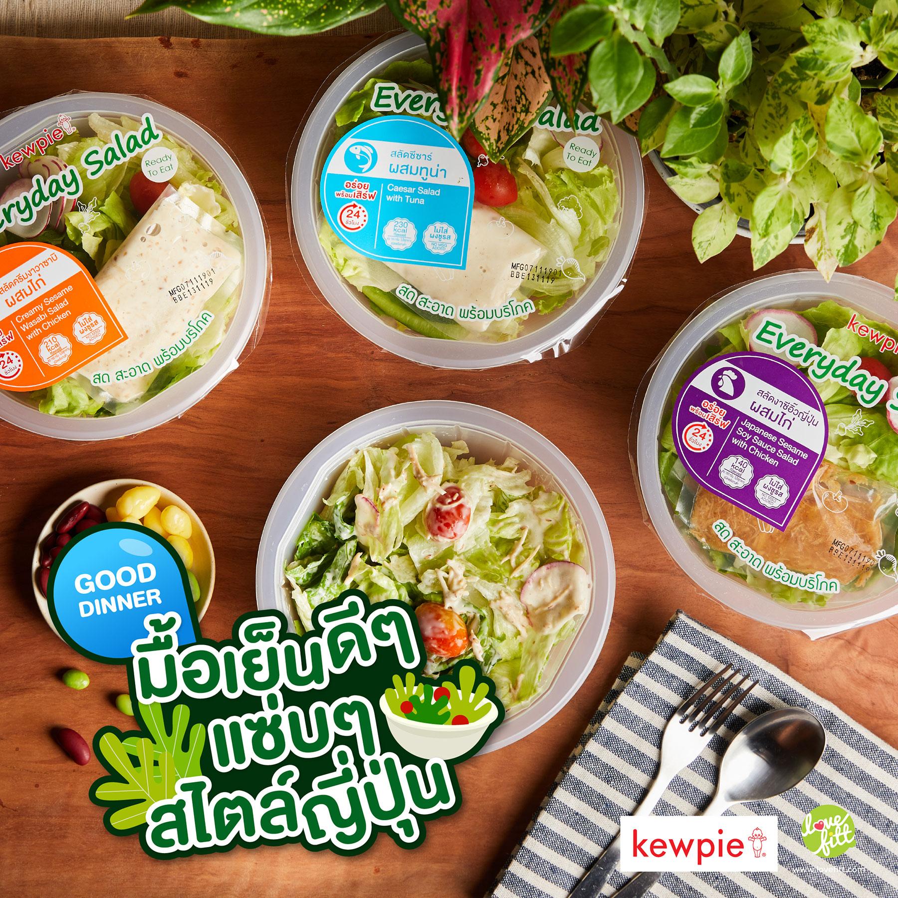 คิวพี Everyday Salad สลัดผักถ้วยใหญ่