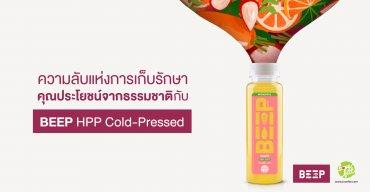 ความลับแห่งการเก็บรักษาคุณประโยชน์ของน้ำผลไม้จากธรรมชาติ กับ BEEP HPP Cold-Pressed