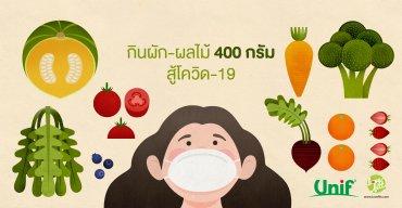 กินผัก-ผลไม้ 400 กรัม สู้โควิด-19