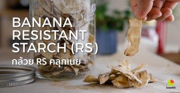 กล้วย RS (Resistant Starch) คลุกเนย