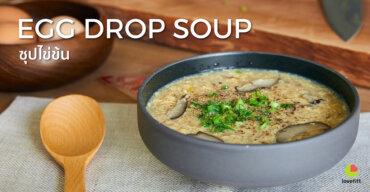 ซุปไข่ข้น เมนูทำง่าย กินอร่อย ได้สารอาหารครบ