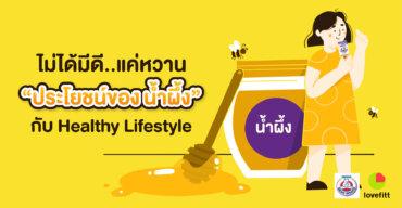 ไม่ได้มีดีแค่หวาน ประโยชน์ของ น้ำผึ้ง กับ Healthy Lifestyle