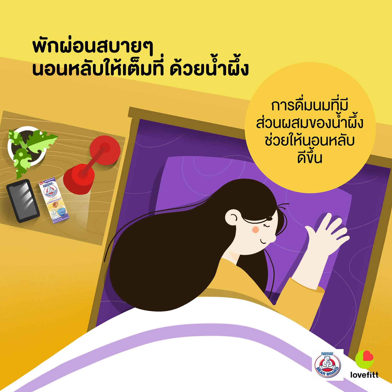 การดื่มนมที่มีส่วนผสมของน้ำผึ้งช่วยให้นอนหลับดีขึ้น
