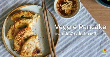 แพนเค้กผัก สไตล์เกาหลี