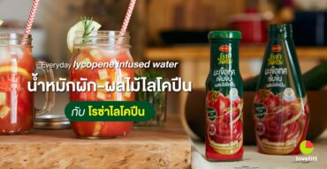 Everyday lycopene infused water กับ โรซ่าไลโคปีน