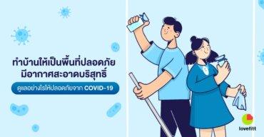 ทำบ้านให้เป็นพื้นที่ปลอดภัย มีอากาศสะอาดบริสุทธิ์ ดูแลอย่างไรให้ปลอดภัยจาก COVID-19