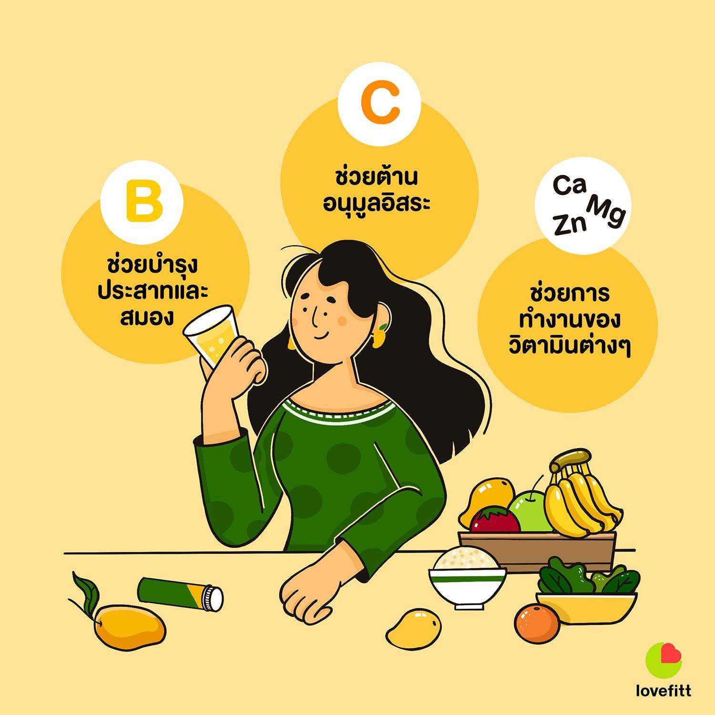 ประโยชน์วิตามิน B C Ca Mg Zn ต่อรางกาย