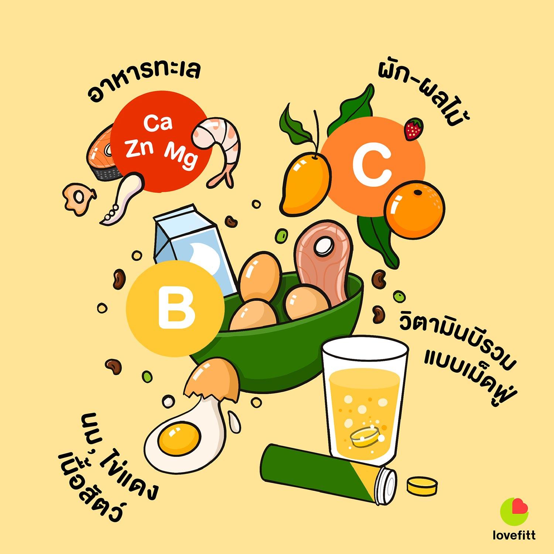 อาหารทะเล ผัก-ผลไม้ นม ไข่แดง เนื้อสัตว์และวิตามินบีรวมแบบเม็ดฟู่ มีส่วนช่วยร่างกายและสมอง