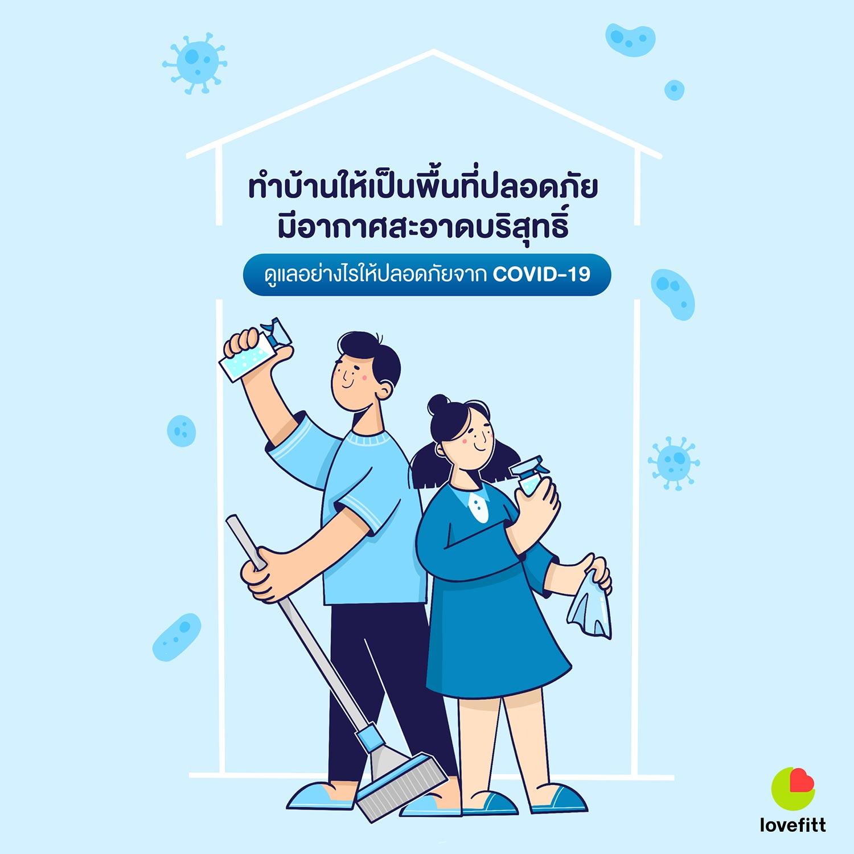 วิธีดูแลบ้านให้มีอากาศบริสุทธิ์และปลอดภัยจาก COVID-19
