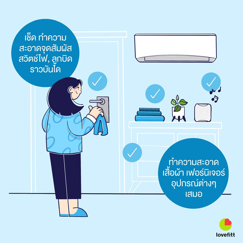 เช็ดทำความสะอาดจุดสัมผัสต่างๆ ภายในบ้าน