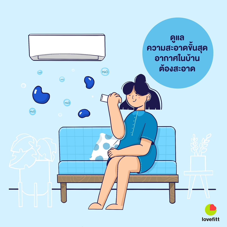 เลือกใช้เครื่องปรับอากาศที่ช่วยให้อากาศภายในห้องสะอาดมากยิ่งขึ้น