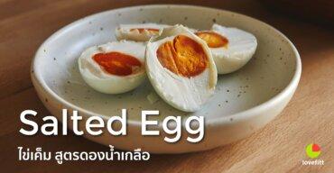 ไข่เค็ม โฮมเมด 8 วันได้กิน เค็มได้ตามสั่ง