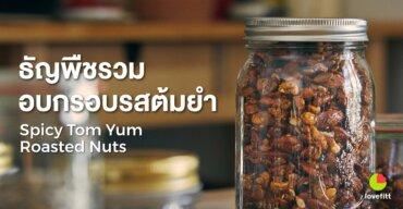 ธัญพืชรวมอบกรอบรสต้มยำ อร่อย  ได้ประโยชน์ จัดจ้านแบบไทย