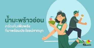 น้ำมะพร้าวอ่อน เครื่องดื่มเพิ่มพลัง ที่มาพร้อมประโยชน์จากบุก