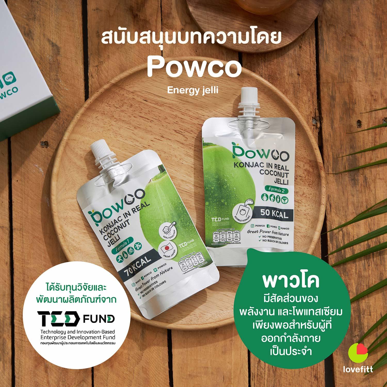 POWCO Konjac in Real Coconut Jelli