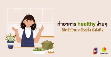 ทำอาหาร healthy ง่ายๆ ใช้ครัวไทย ครัวฝรั่ง ยังไงดี?