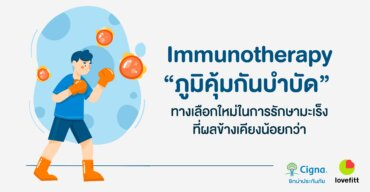 Immunotherapy หรือ ภูมิคุ้มกันบำบัด  ความหวังใหม่ในการรักษามะเร็ง ที่ผลข้างเคียงน้อยกว่า